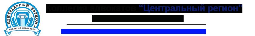 Адвокатская контора №10
